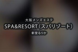 【体験】大阪「SPA&RESORT(スパリゾート)」新堂るりか【退店済み】