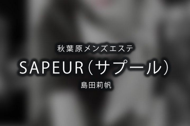 【体験】秋葉原「SAPEUR(サプール)」島田莉帆【閉店】
