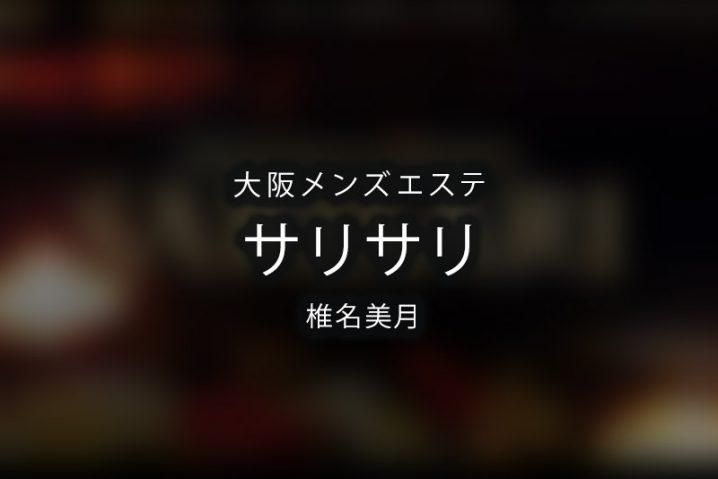 【体験】大阪「サリサリ」椎名美月【閉店】