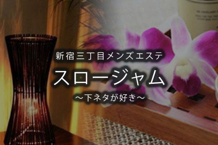 【体験】新宿三丁目「スロージャム」〜下ネタが好き 〜