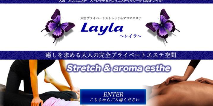 【体験】Layla -レイラ- 大宮 〜純情な娘かと思ったら・・・♪ 〜