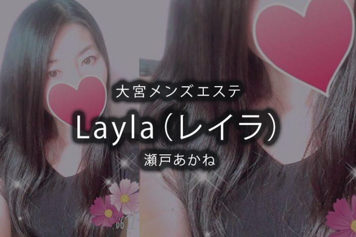 【体験】大宮「Layla(レイラ)」瀬戸あかね 〜最高のギャップ 〜