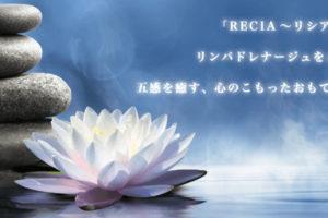 【武蔵小杉体験】RECIA – リシア  〜大きな期待をしたら・・・ 〜