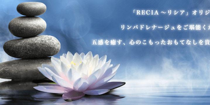 【体験】武蔵小杉「RECIA(リシア)〜大きな期待をしたら・・・ 〜