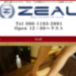 【体験】ZEAL(ジール)麻布十番 〜 お母さんなセラピスト 〜