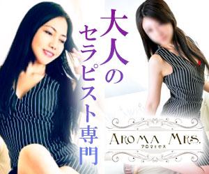 高田馬場アロマミセス