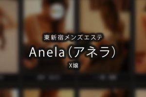 東新宿にあるメンズエステ「Anela(アネラ)」のアイキャッチ画像です。