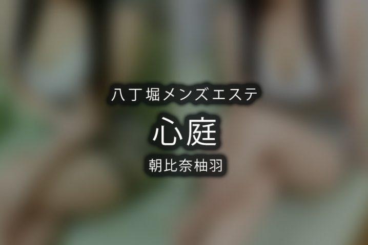 【体験】八丁堀「心庭」朝比奈柚羽【閉店】