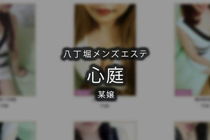 【体験】八丁堀「心庭」〜 衣装はセクシー 〜