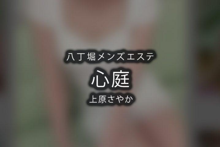 【体験】八丁堀「心庭」上原さやか【閉店】