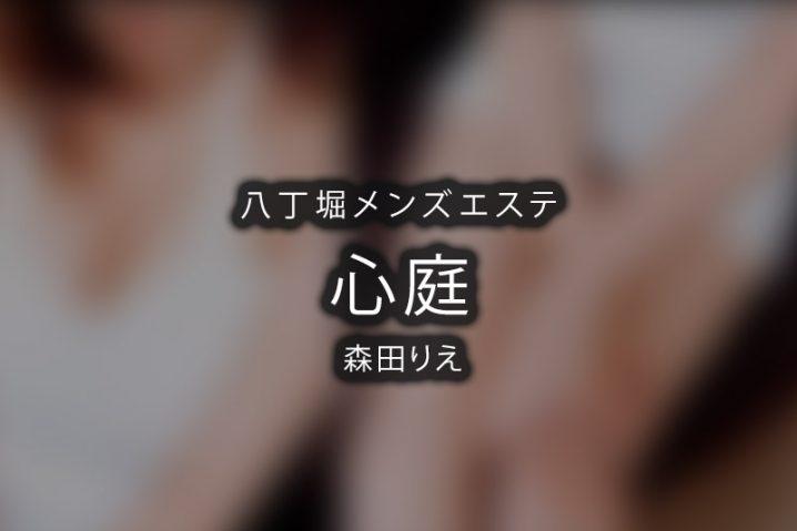 【体験】八丁堀「心庭」森田りえ【閉店】