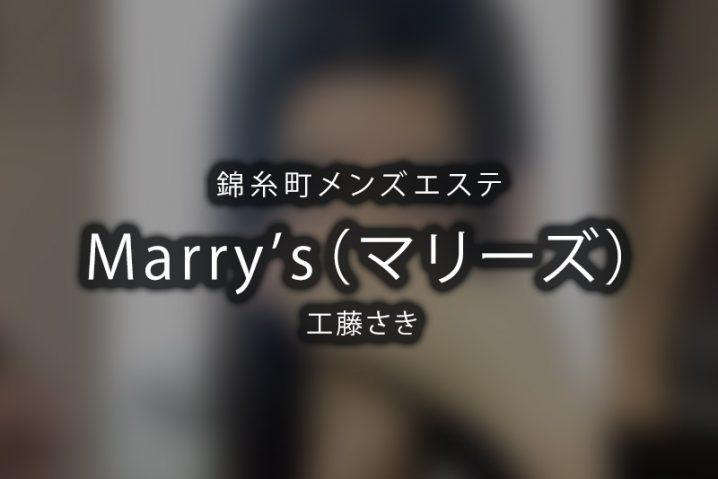 【体験】錦糸町「Marry's(マリーズ)」工藤さき〜疲れる意味がわかる・・・〜