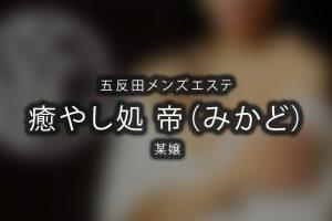 五反田メンズエステ「癒やし処 帝(みかど)」某嬢のアイキャッチ画像です。