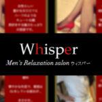 【体験】Whisper ウィスパー 麻布十番 〜フェザータッチに悶絶〜