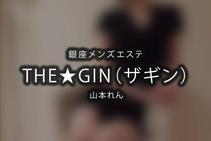 【体験】ザギン – THE★GIN(山本れん)【退店済み】