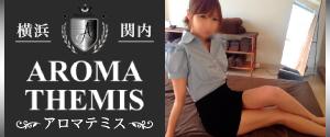 横浜AROMA THEMIS