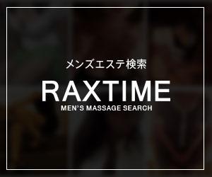 メンズエステ検索サイトRAXTIME