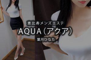 恵比寿にあるメンズエステ「AQUA(アクア)」のセラピスト「葉月ひなた」さんのアイキャッチ画像です。
