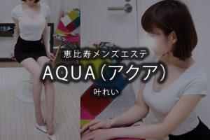 恵比寿にあるメンズエステ「AQUA(アクア)」のセラピスト「叶れい」さんのアイキャッチ画像です。