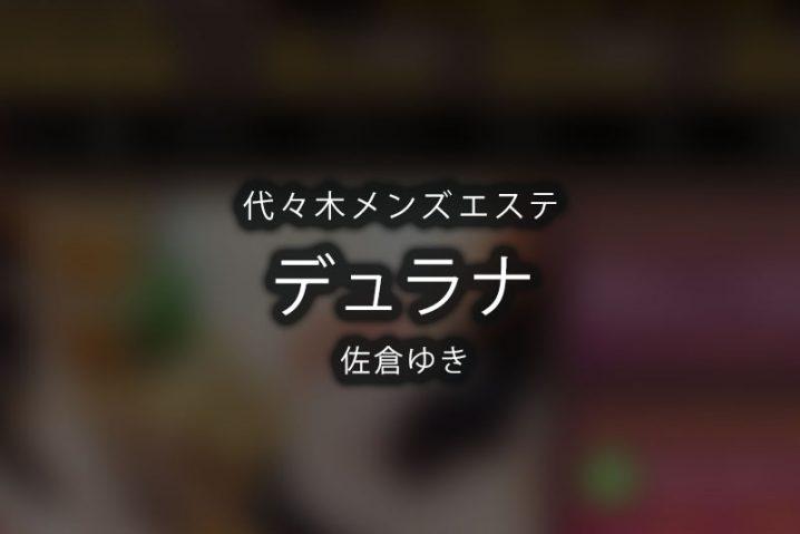 【体験】代々木 「デュラナ」佐倉ゆき【退店済み】