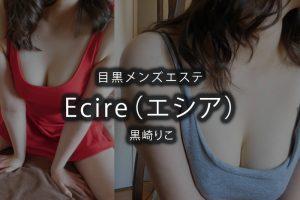 目黒にあるメンズエステ「Ecire(エシア)」のセラピスト「黒崎りこ」さんのアイキャッチ画像です。