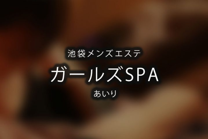 【体験】ガールズSPA池袋(あいり)【閉店】