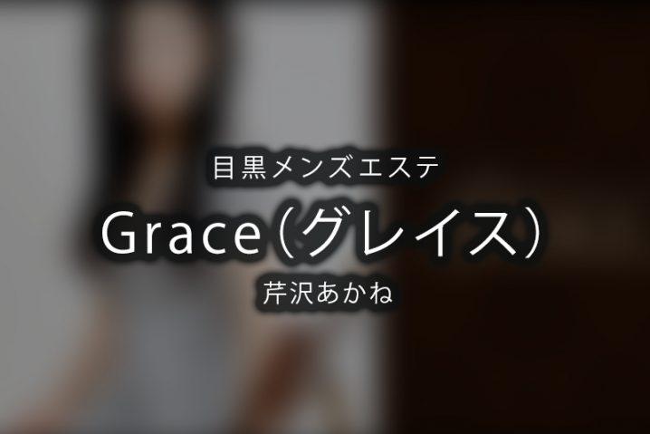 【体験】目黒「Grace(グレイス)」芹沢あかね〜なんだこれ〜【退店済み】