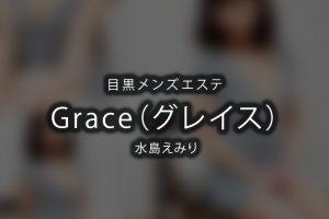 目黒にあるメンズエステ「Grace(グレース)」のセラピスト「水島えみり」さんのアイキャッチ画像です。