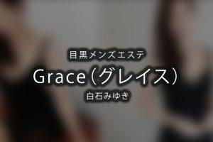 目黒にあるメンズエステ「Grace(グレース)」のセラピスト「白石みゆき」さんのアイキャッチ画像です。