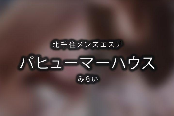 【体験】北千住「パヒューマーハウス」みらい【退店済み】