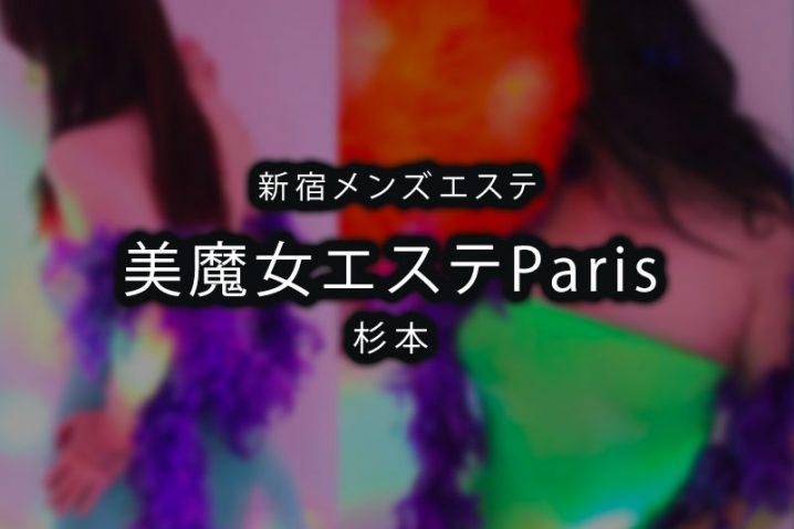 【体験】新宿「美魔女エステParis パリス」杉本【閉店】