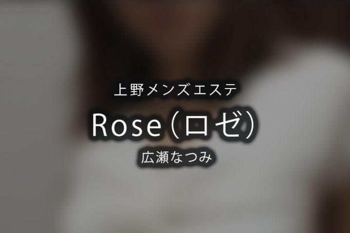 【体験】ロゼ 上野(広瀬なつみ)【閉店】