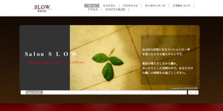 【体験】赤坂見附「Slow藤澤〜 隠れ家マンションで優雅なひととき〜【閉店】