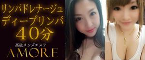高田馬場AMORE
