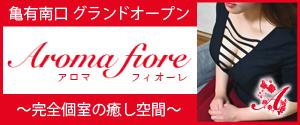 亀有Aroma fiore