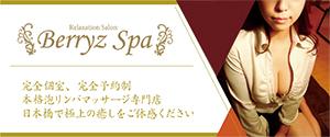 東日本橋 Berryz Spa