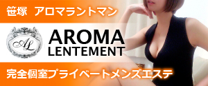 笹塚AROMA LENTEMENT