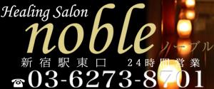 新宿 noble