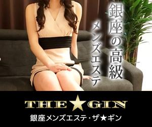 銀座メンズエステ ザ★ギン