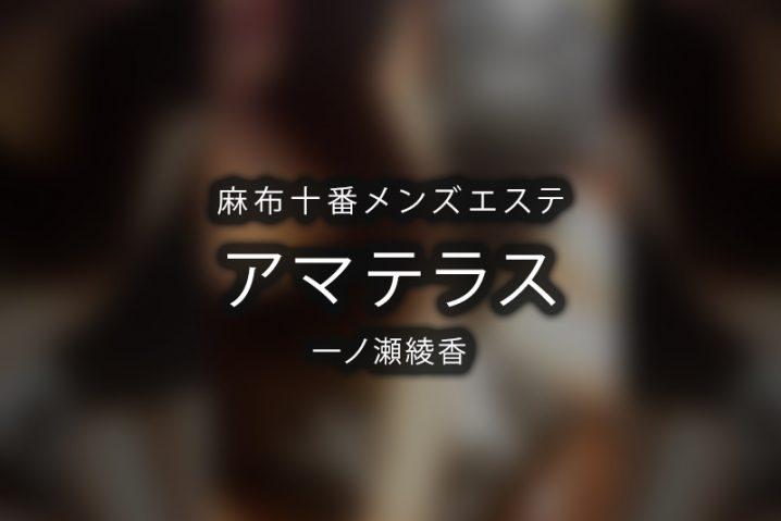 【体験】麻布十番「アマテラス」一ノ瀬綾香【閉店】