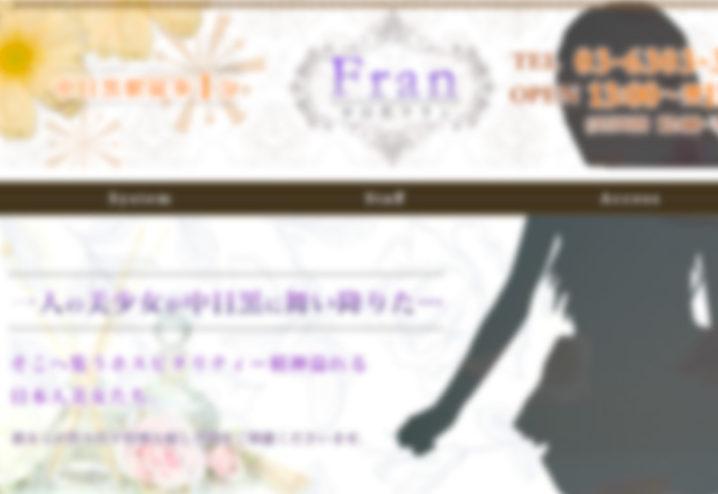 【体験】中目黒fran -フラン (A嬢)〜本格マッサージの広い店舗型〜
