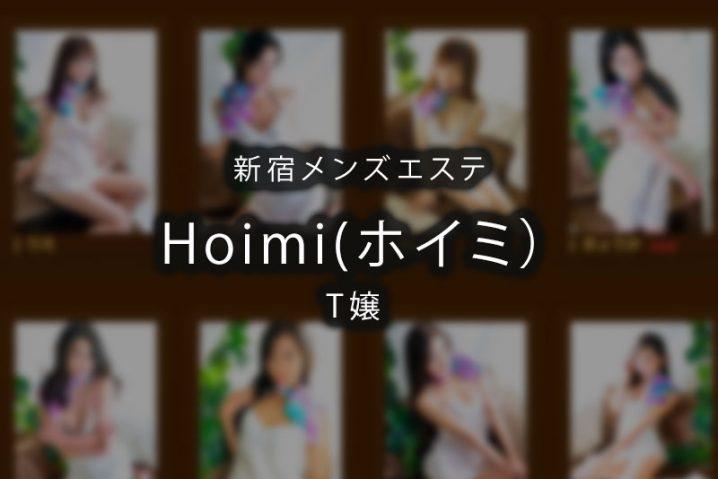 【体験】新宿「Hoimi ホイミ」Tさん~小悪魔スマイルと密着が嬉し恥ずかし気持ちいい~