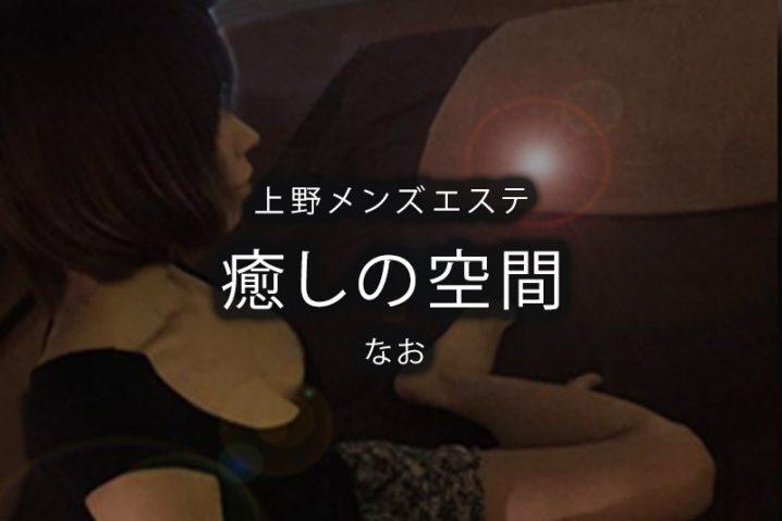 【体験】癒しの空間 上野(なお)【退店済み】