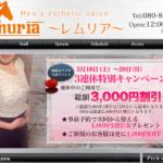 【体験】レムリア 町田 (藤原あや)〜非常に気配りできるセラピストさん〜