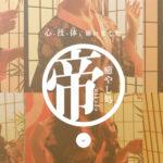 【体験】帝-みかど-(中川かな)~神対応すぎる本格マッサージとドキドキ体験~
