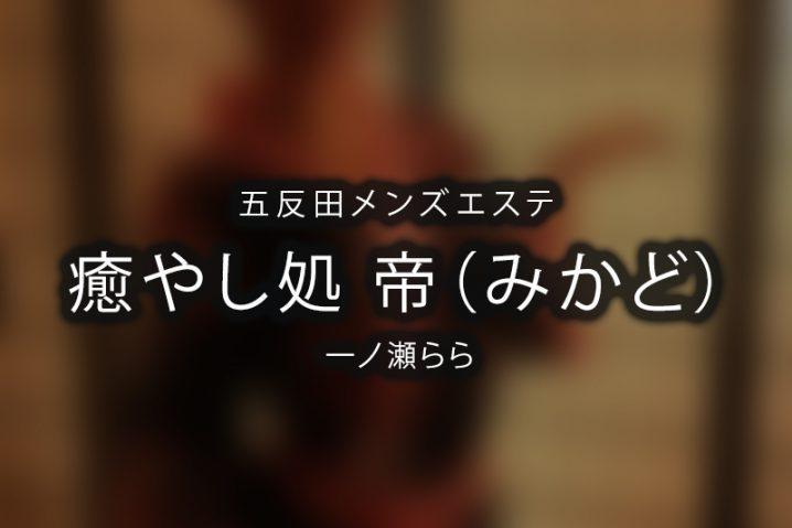 【体験】帝-みかど-(一ノ瀬らら)〜後半のスパートがスゴすぎる〜