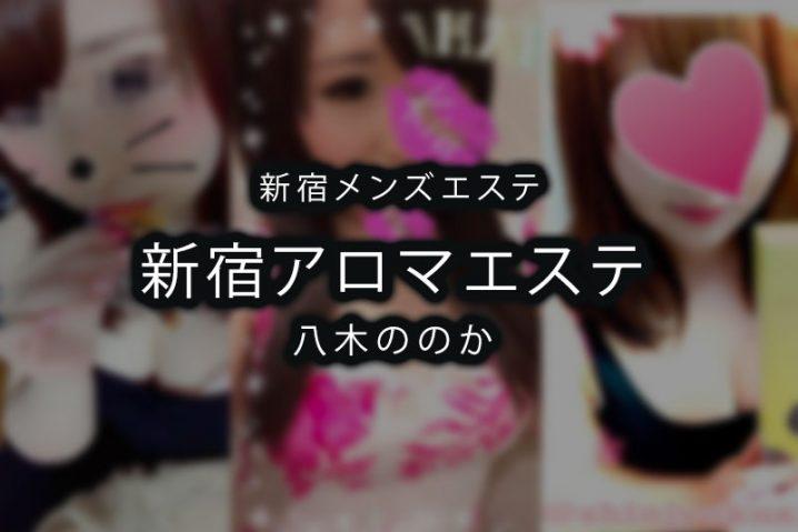 【体験】新宿「アロマエステ」八木ののか【閉店】
