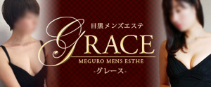 目黒 Grace