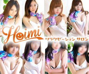 新宿Hoimi