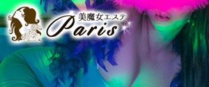 新宿 美魔女Paris
